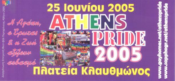 pride2005poster
