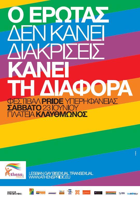 pride2007poster