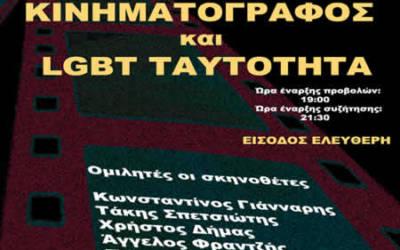 Athens Pride: «Κινηματογράφος και LGBT Tαυτότητα»