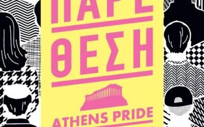Αthens Pride 2015 – ΠΑΡΕ ΘΕΣΗ