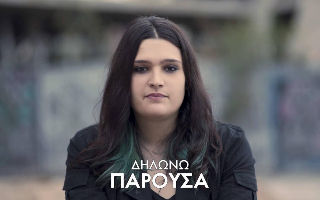 Δείτε το τηλεοπτικό σποτ του Athens Pride 2018