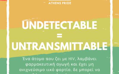 Το Athens Pride υποστηρίζει το μήνυμα του U=U