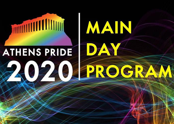 Digital Athens Pride 2020 – final chapter