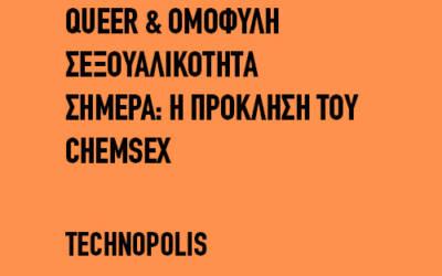 Θετική Φωνή: Queer και ομόφυλη σεξουαλικότητα σήμερα: η πρόκληση του chemsex