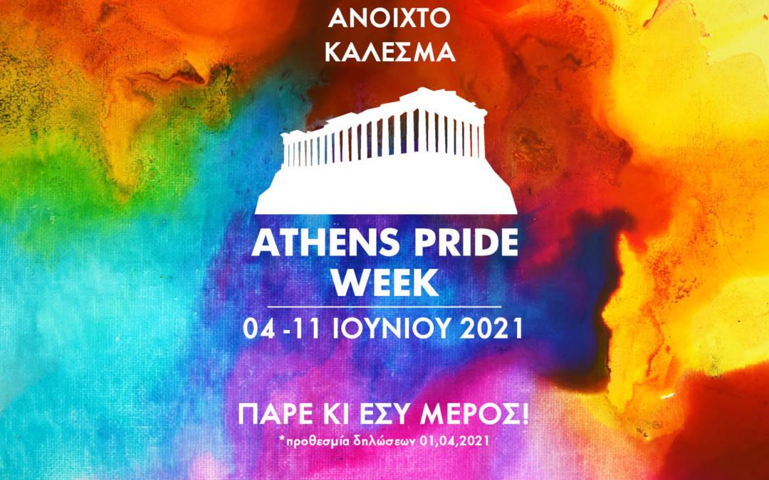 Ανοιχτό κάλεσμα για το Athens Pride Week 2021