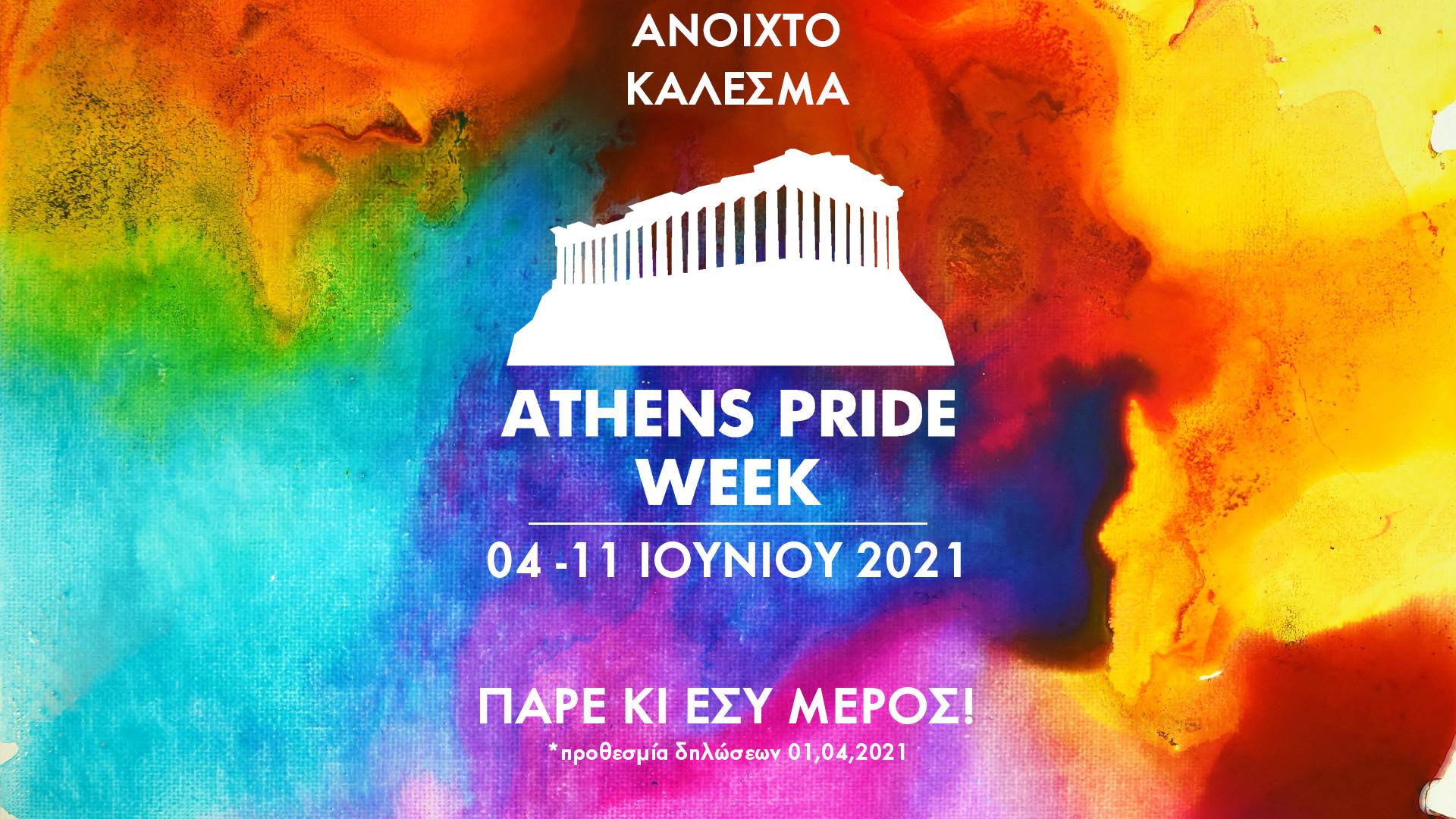 Αφίσα του Athens Pride Week 2021