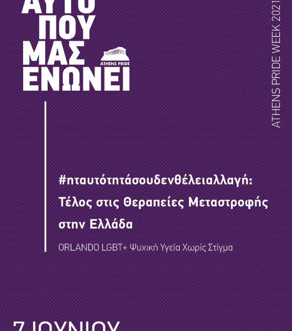 #ηταυτότητάσουδενθέλειαλλαγή: Τέλος στις Θεραπείες Μεταστροφής στην Ελλάδα
