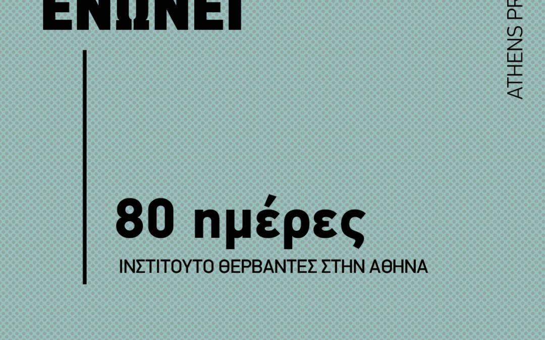 80 ημέρες