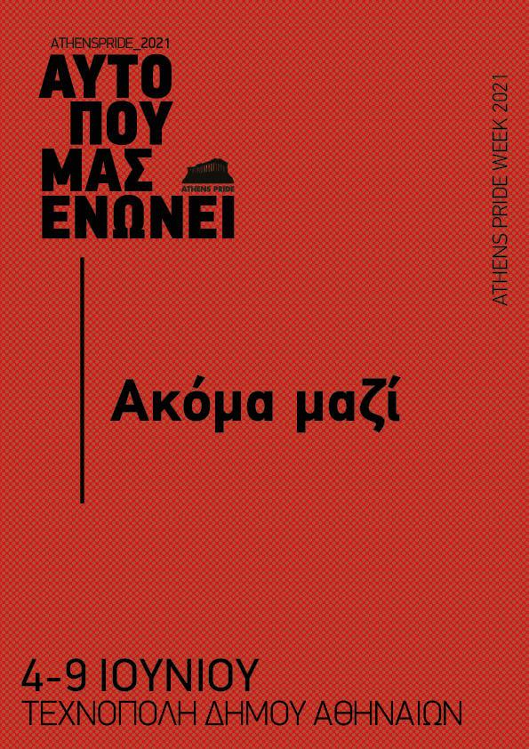 Αφίσα εκδήλωσης στο πλαίσιο του Athens Pride Week με κεραμίδί φόντο