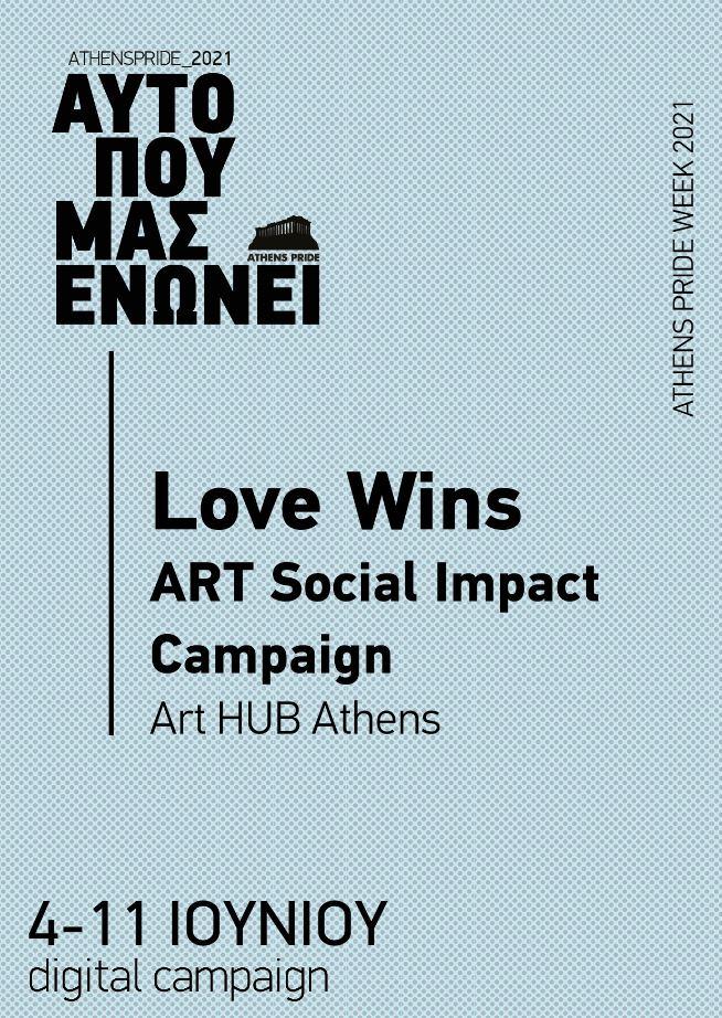 αφίσα εκδήλωσης στο πλαίσιο Athens Pride Week με γαλάζιο του πάγου φόντο