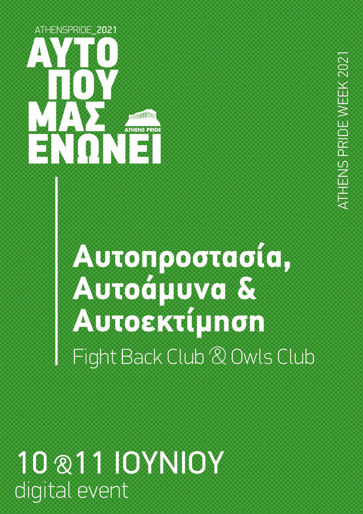 Αφίσα εκδήλωσης στο πλαίσιο του Athens Pride Week με πράσινο φόντο