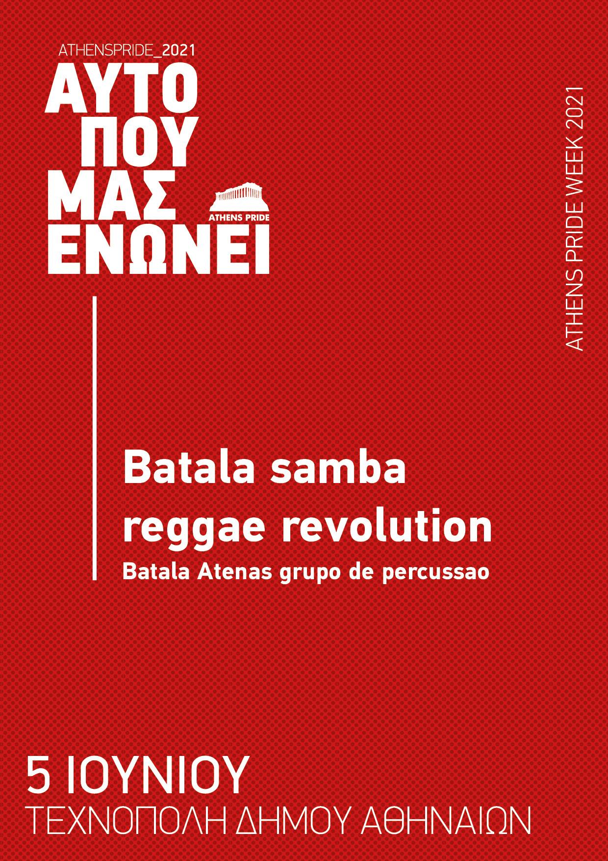 Αφίσα εκδήλωσης στο πλαίσιο του Athens Pride Week με κόκκινο φόντο