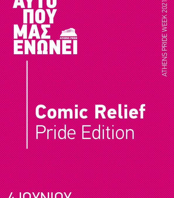 Comic Relief – Pride Edition