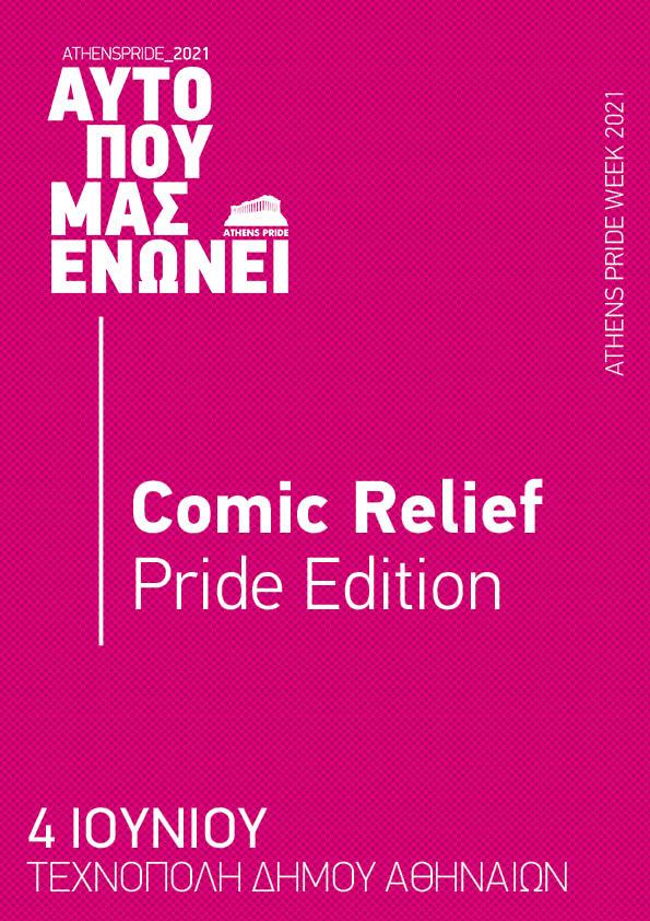 Αφίσα εκδήλωσης στο πλαίσιο του Athens Pride Week με φόντο στο χρώμα ματζέντα
