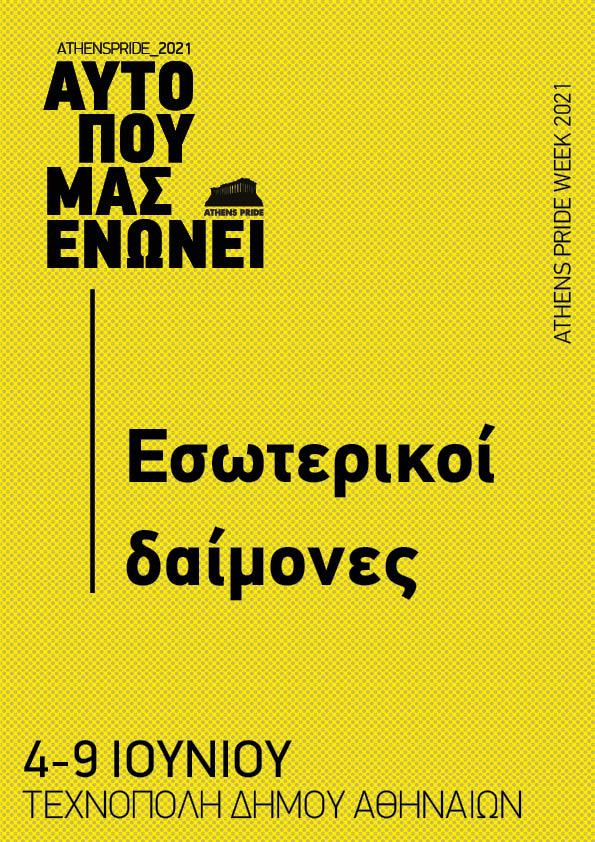 Αφίσα εκδήλωσης στο πλαίσιο του Athens Pride Week με κιτρινο φόντο