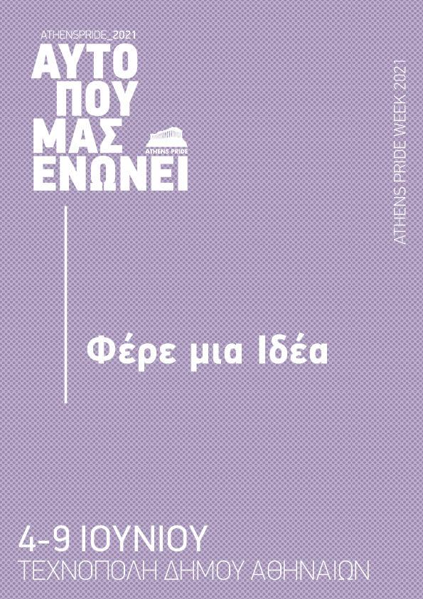 Αφίσα εκδήλωσης στο πλαίσιο του Athens Pride Week με μωβ φόντο