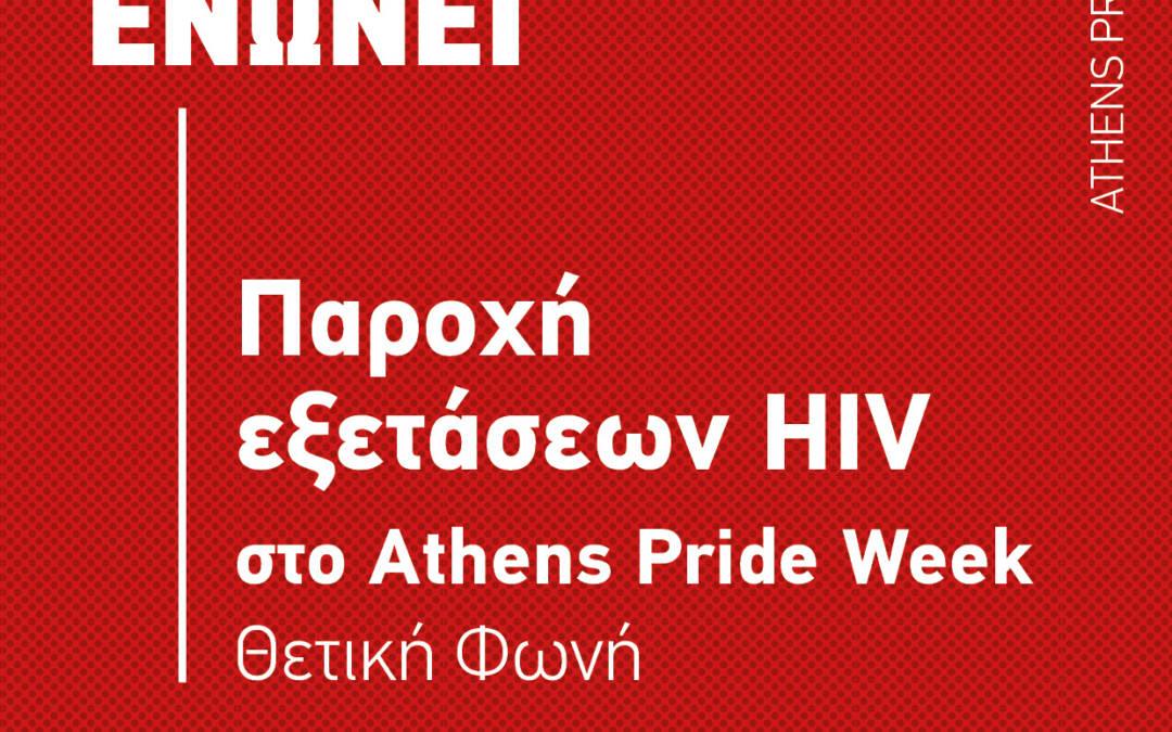 Παροχή εξετάσεων HIV στο Athens Pride Week