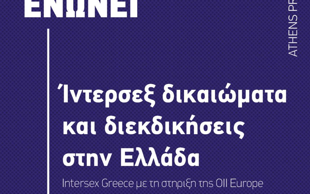 Ίντερσεξ δικαιώματα και διεκδικήσεις στην Ελλάδα