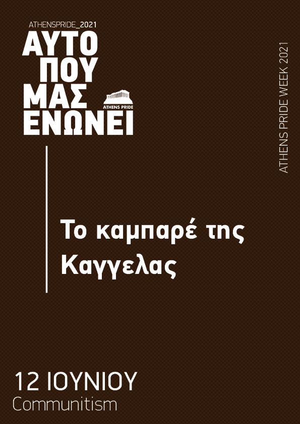 Αφίσα εκδήλωσης στο πλαίσιο του Athens Pride Week με μαύρο φόντο