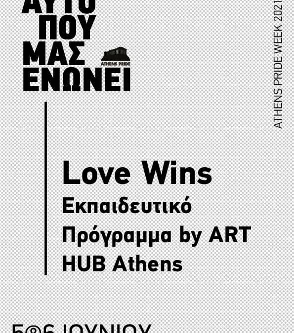 Love Wins – Εκπαιδευτικό Πρόγραμμα by ART HUB Athens