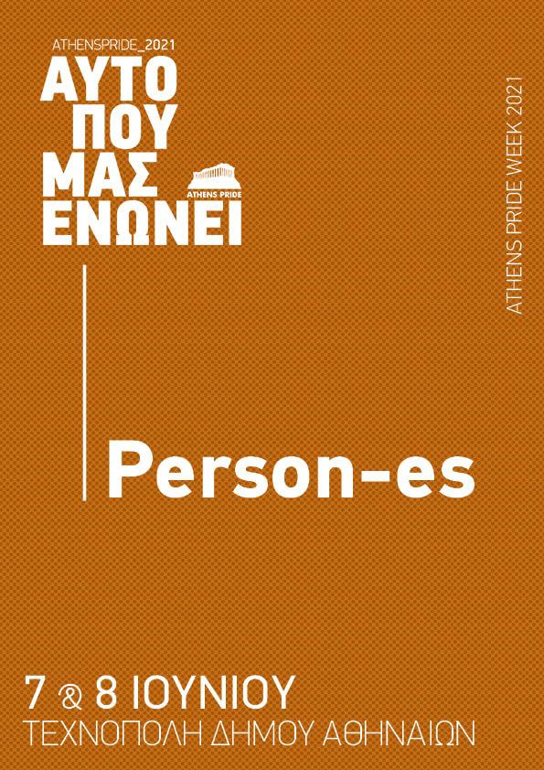 Αφίσα εκδήλωσης στο πλαίσιο του Athens Pride Week με πορτοκαλί φόντο
