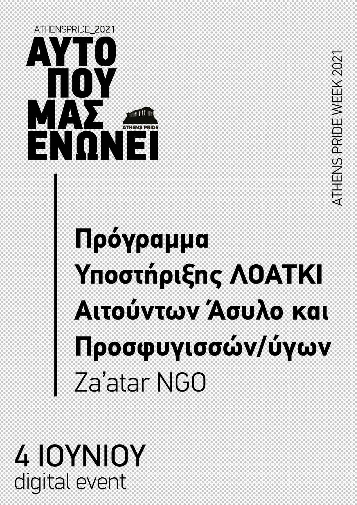 Αφίσα εκδήλωσης στο πλαίσιο του Athens Pride Week με γκρι φόντο