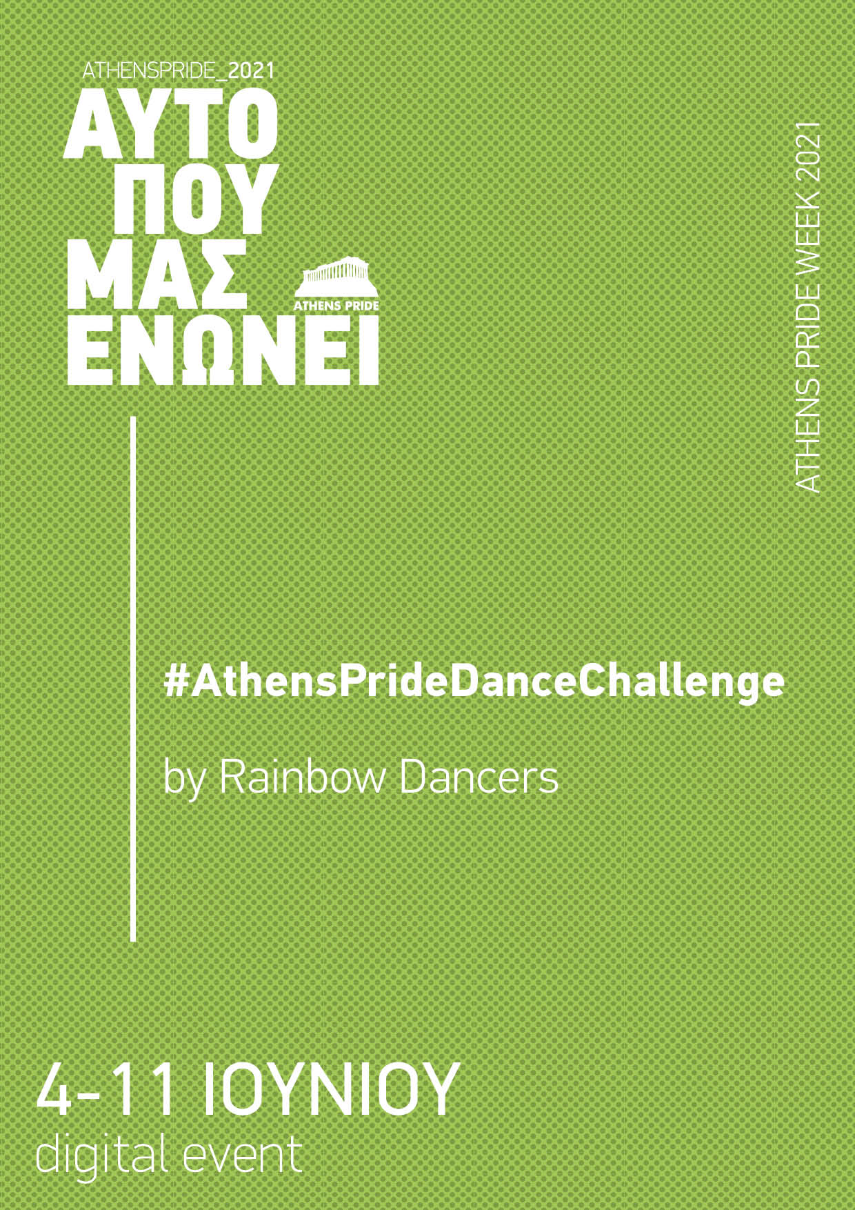 Αφίσα εκδήλωσης στο πλαίσιο του Athens Pride Week με χακί φόντο
