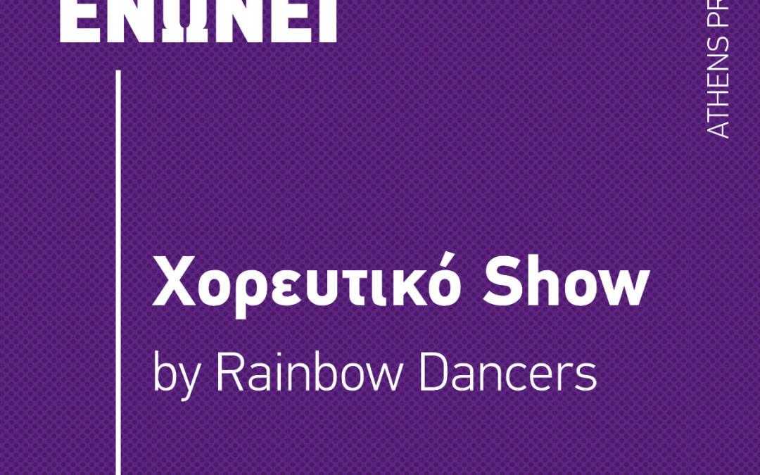 Χορευτικό Show από τους Rainbow Dancers