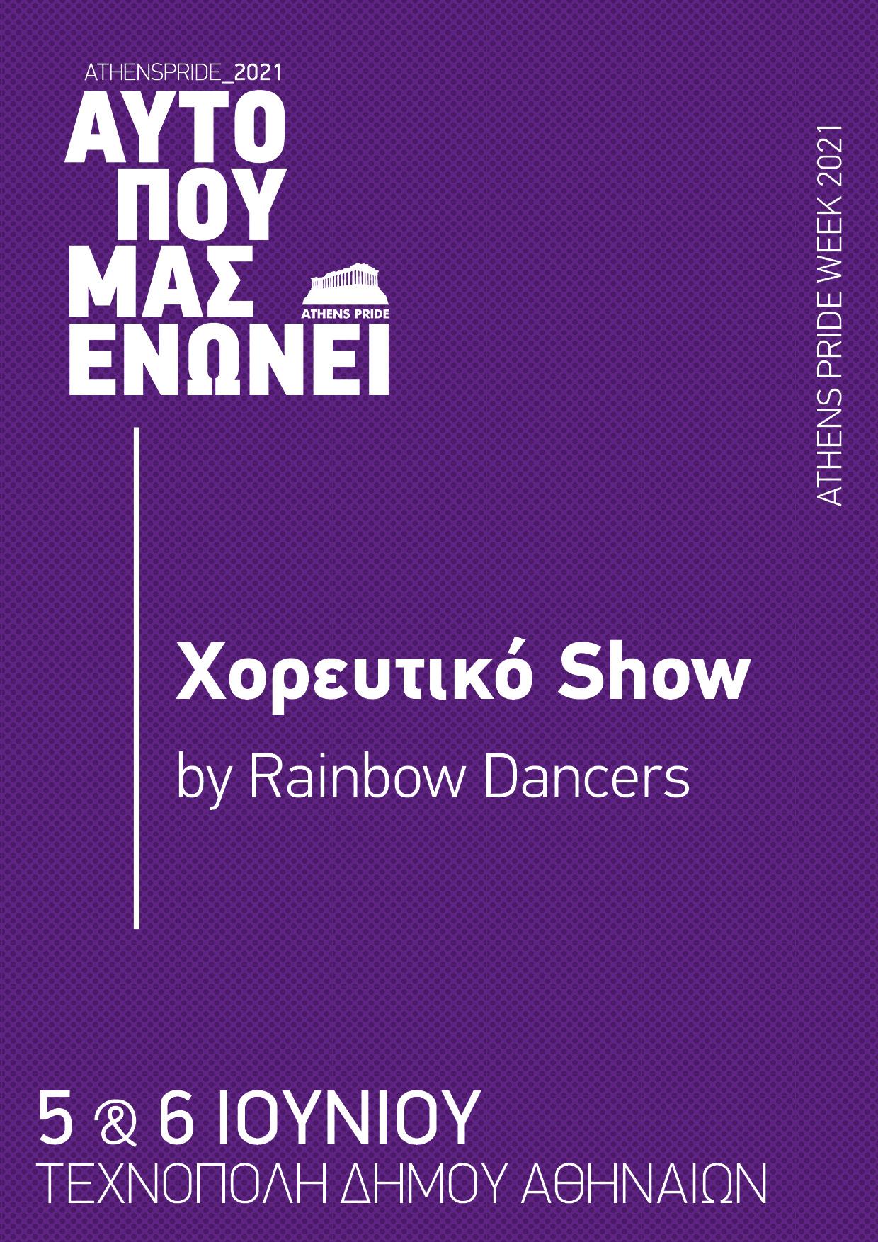αφίσα εκδήλωσης στο πλαίσιο Athens Pride Week με σκουρο μωβ φόντο