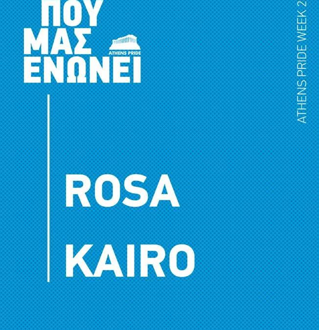 Ρόζα Κάιρο