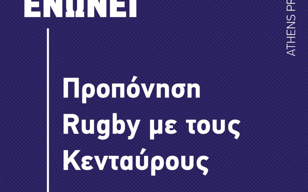Προπόνηση Rugby με τους Κενταύρους