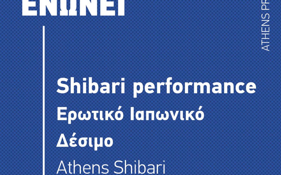 Shibari performance – Ερωτικό Ιαπωνικό Δέσιμο