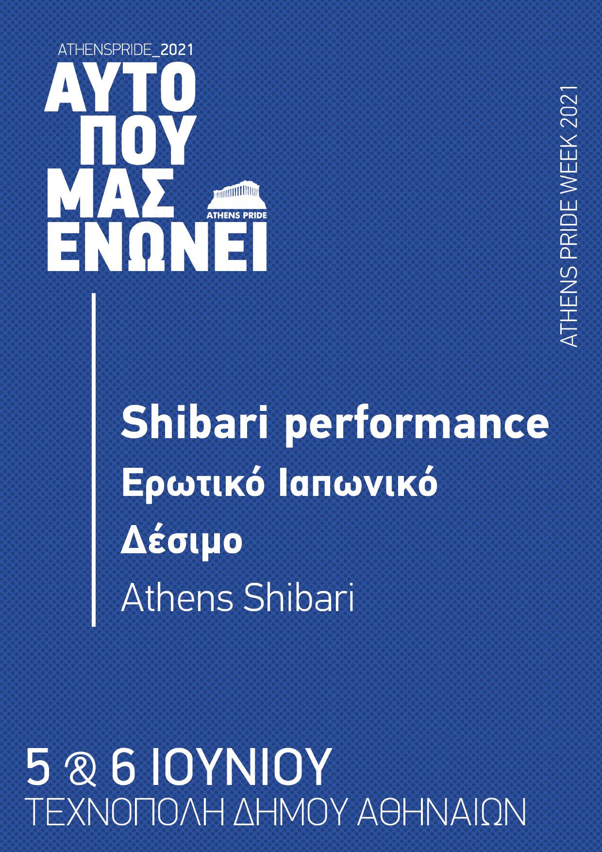 Αφίσα εκδήλωσης στο πλαίσιο του Athens Pride Week με μπλε φόντο