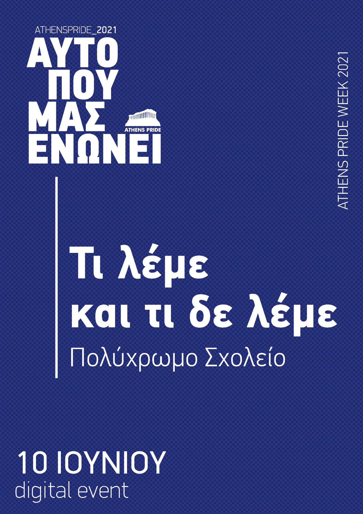 Αφίσα εκδήλωσης στο πλαίσιο του Athens Pride Week με σκούρο μπλε φόντο