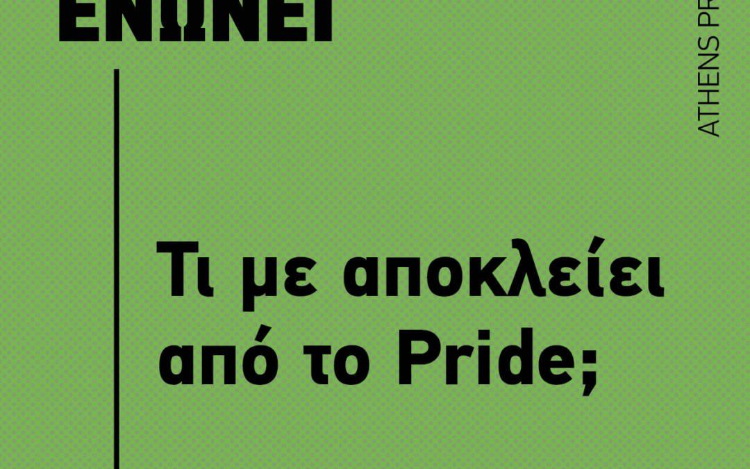 Τι με αποκλείει από το Pride;