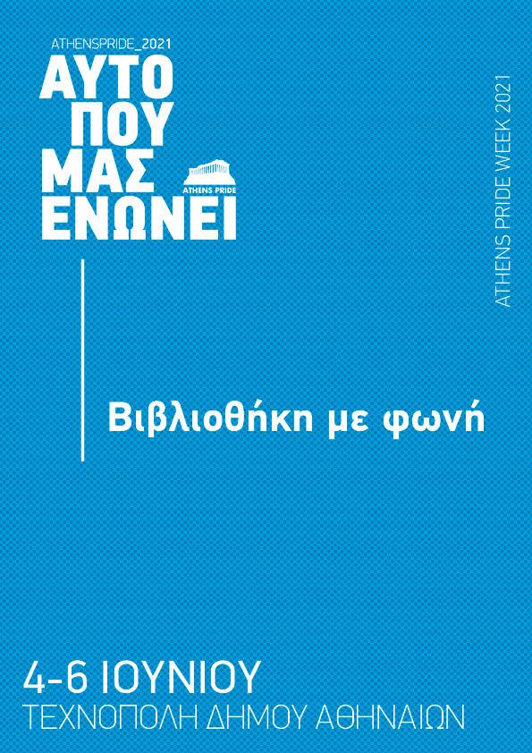 Αφίσα εκδήλωσης στο πλαίσιο του Athens Pride Week με μπλε ανοιχτό φόντο