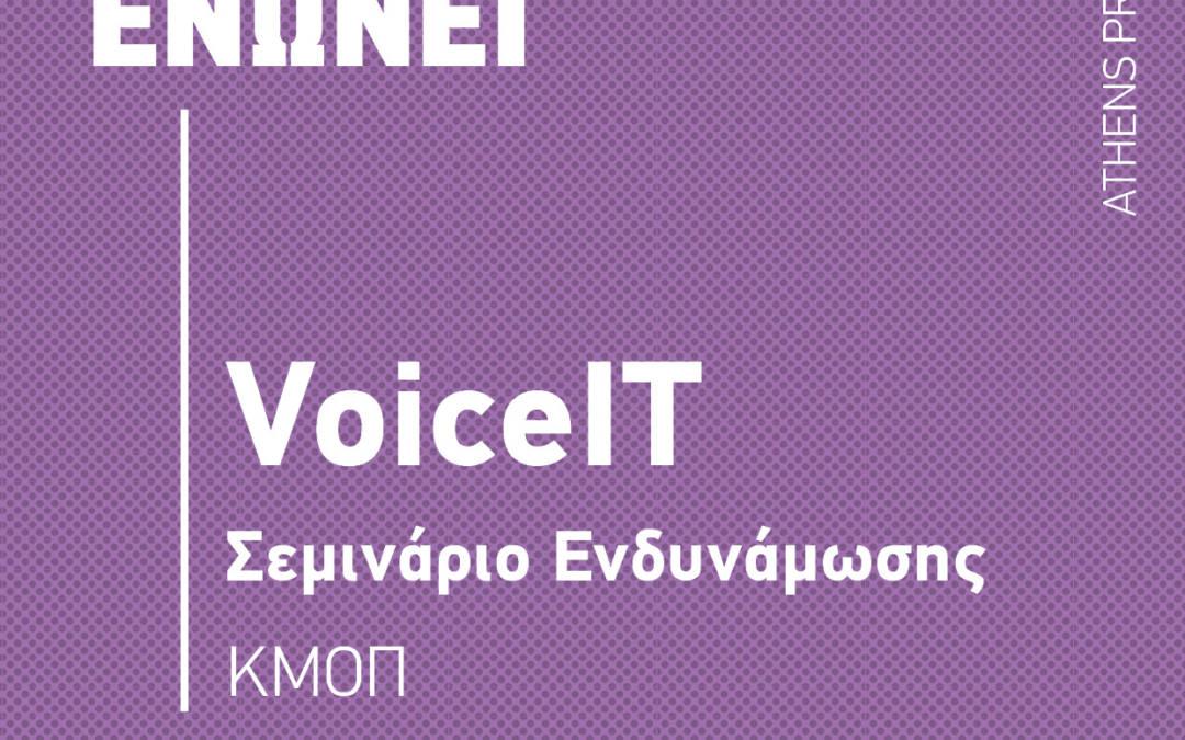 VoiceIT – Σεμινάριο Eνδυνάμωσης