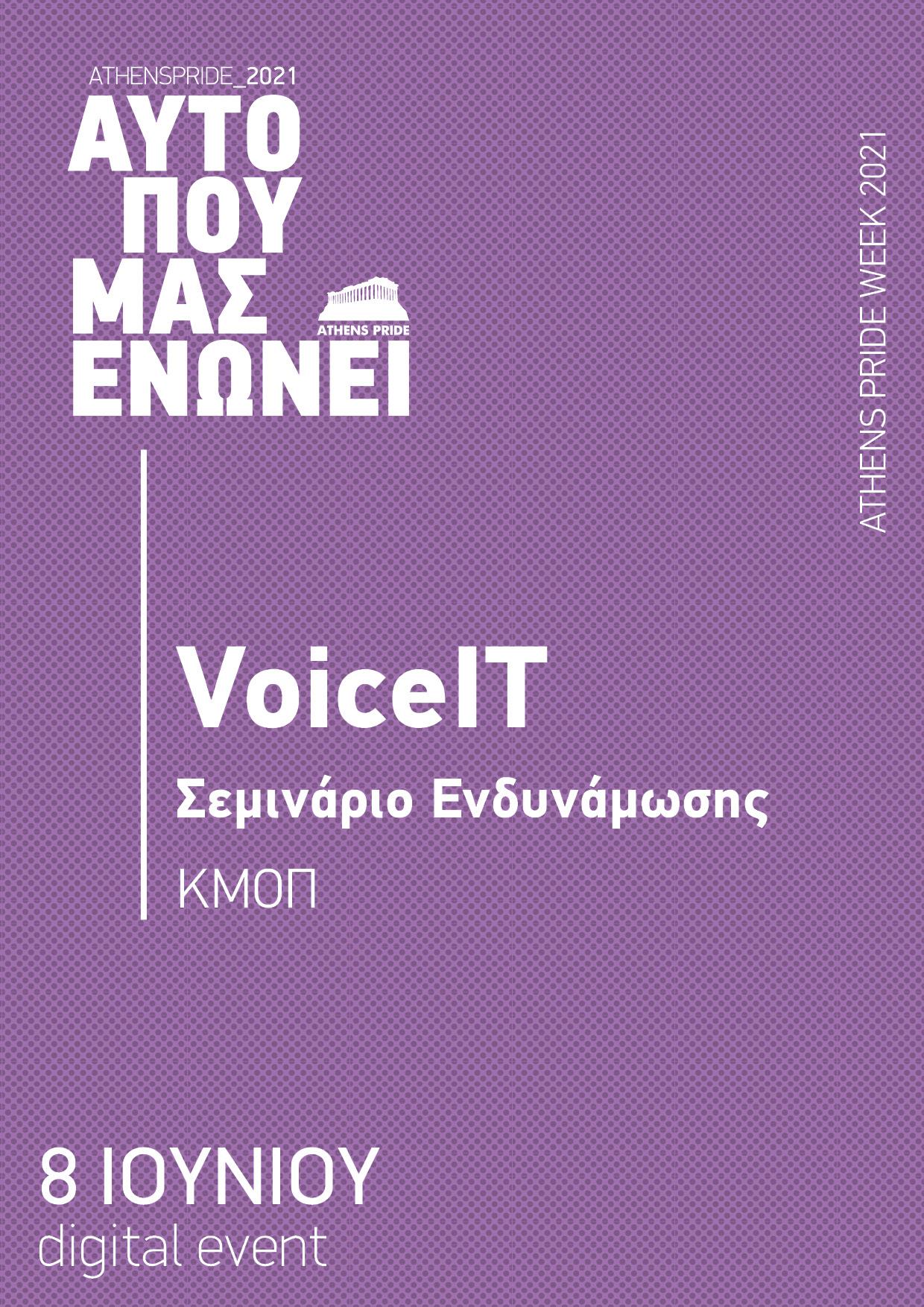 αφίσα εκδήλωσης στο πλαίσιο Athens Pride Week με ανοιχτό μωβ φόντο