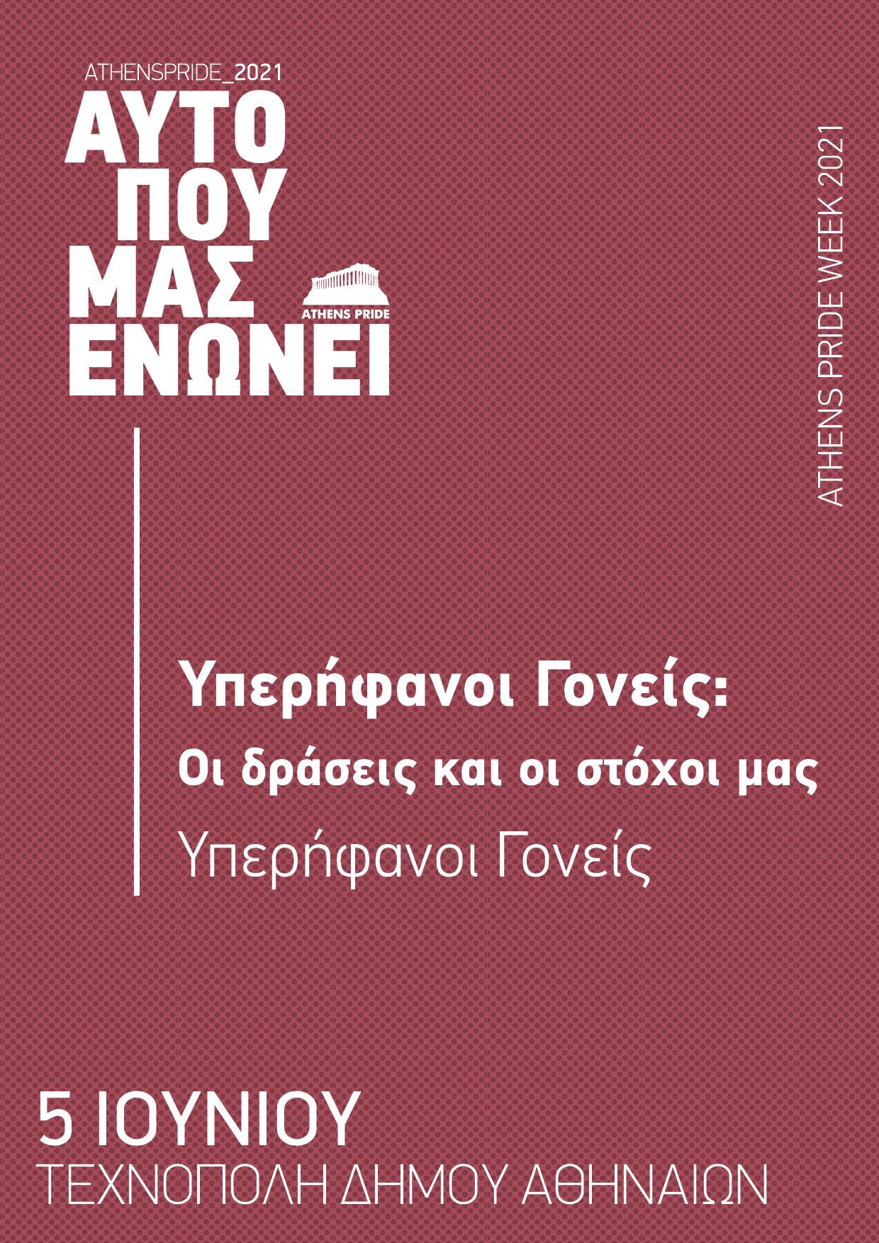 Αφίσα εκδήλωσης στο πλαίσιο του Athens Pride Week με βυσσινί φόντο