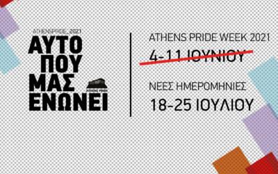 Μεταφορά Athens Pride Week 2021 σε νέες ημερομηνίες