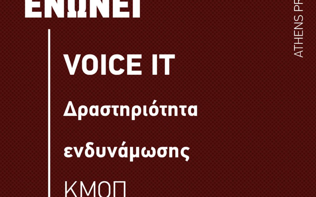 VoiceIT – Δραστηριότητα ενδυνάμωσης