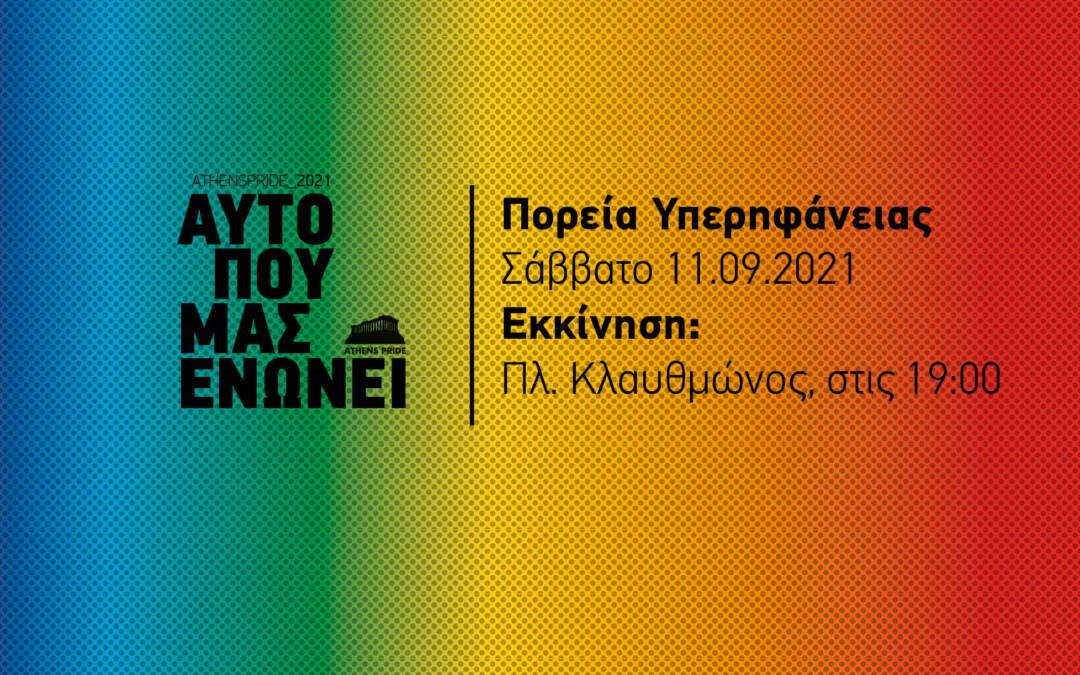 Athens Pride 2021 – Pride March
