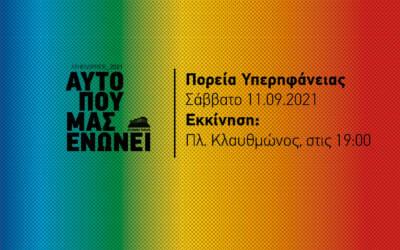 Athens Pride 2021 – Πορεία Υπερηφάνειας