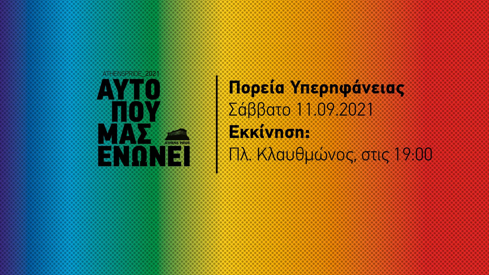 πολύχρωμη αφίσα με τα στοιχεία της εκδήλωσης